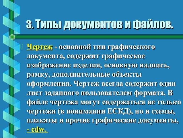 программа для открытия файлов Cdw скачать бесплатно на русском - фото 10
