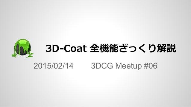 3D-Coat 全機能ざっくり解説 2015/02/14 3DCG Meetup #06