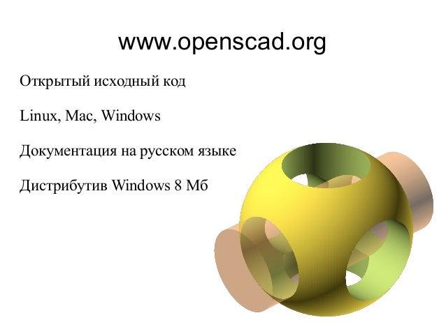 www.openscad.org Открытый исходный код Linux, Mac, Windows Документация на русском языке Дистрибутив Windows 8 Мб