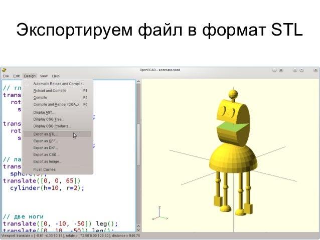 Экспортируем файл в формат STL