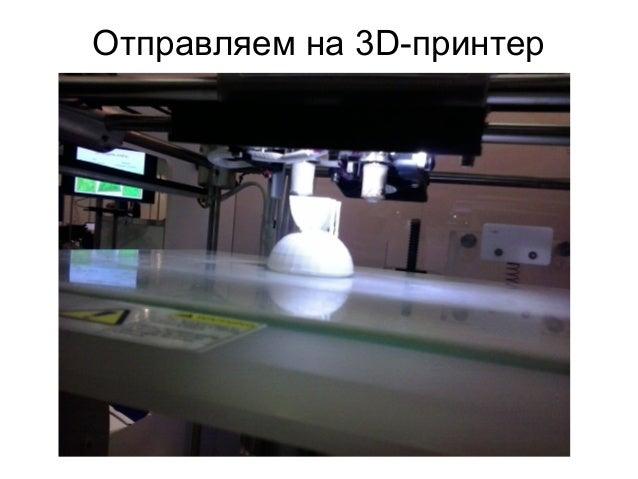 Отправляем на 3D-принтер