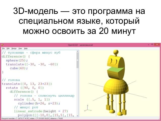 3D-модель — это программа на специальном языке, который можно освоить за 20 минут