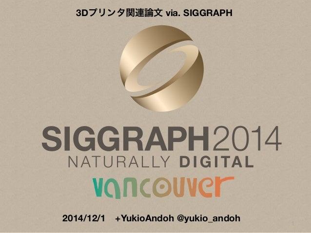 3Dプリンタ関連論文 via. SIGGRAPH  2014/12/1 +YukioAndoh @yukio_andoh 1