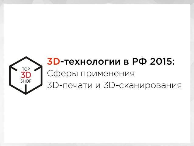 3D-технологии в РФ 2015: Сферы применения 3D-печати и 3D-сканирования
