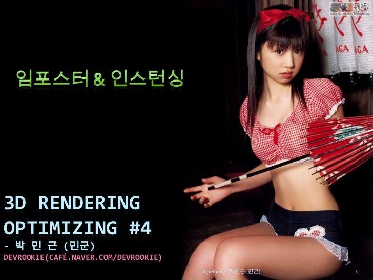 3D RENDERINGOPTIMIZING #4- 박 민 근 (민군)DEVROOKIE(CAFÉ.NAVER.COM/DEVROOKIE)                                      DevRookie 박민...