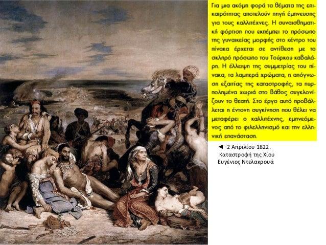 ► Η πυρπόληση της τουρκικής ναυαρχίδας από τον Κανάρη (πίνακας του Νικηφόρου Λύτρα)