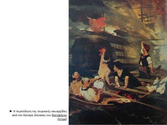  Ο Θεόδωρος Κολοκοτρώνης στις 26-28 Ιουλίου 1822 αποδεκατίζει στα Δερβενάκια τη στρατιά του Δράμαλη.