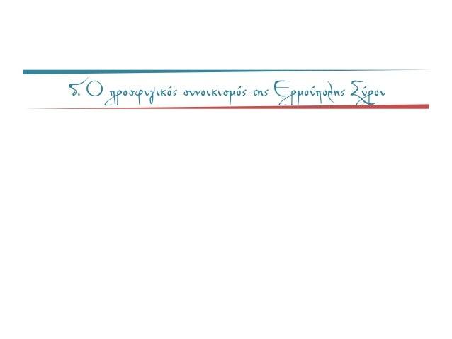 Αναφορές στο σχολικό εγχειρίδιο για Σύρο, Ερμούπολη 2. Η εμπορική ναυτιλία Στο ελληνικό κράτος, στη θέση των παλιών κέντρω...