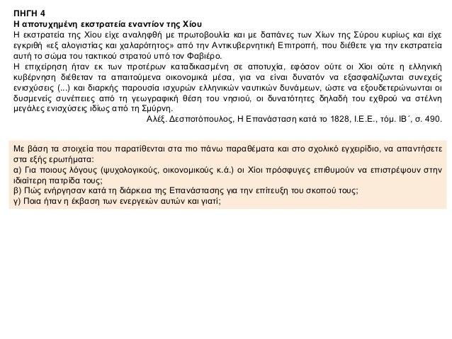 ΠΗΓΗ 3 Οι Ψαριανοί ενσωματώνονται στους ελεύθερους Έλληνες Η εκ μέρους της κυβερνήσεως καταβληθείσα φροντίς δια την περίθα...