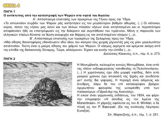 ΘΕΜΑ 6 ΠΗΓΗ Οι Ψαριανοί στην Αίγινα Εν αντιθέσει προς τους Χίους, οι Ψαριανοί επιζητούν διαρκώς τον κατάλληλον εν Ελλάδι τ...