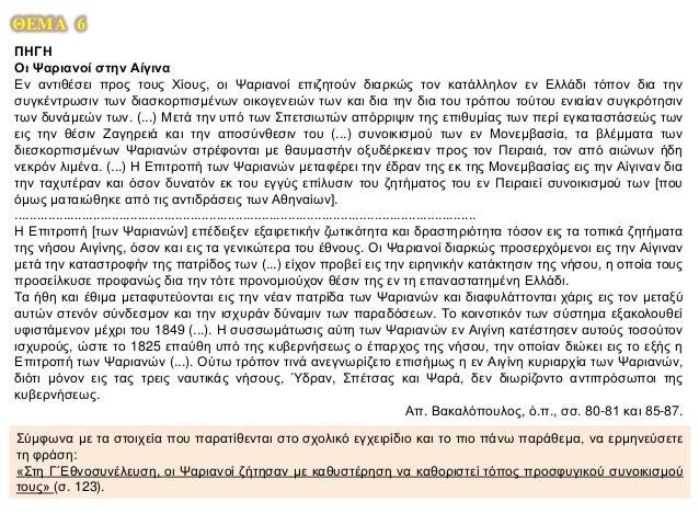 Με αφορμή τη φράση «η Ερμούπολη αποτελεί αντιπροσωπευτικό δείγμα ίδρυσης και εξέλιξης ενός αυτοτελούς και ακμαίου συνοικισ...