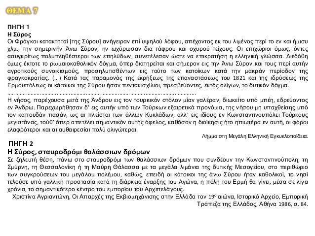 ΘΕΜΑ 8 ΠΗΓΗ 1 Προέλευση των οικιστών της ΕρμούποληςΚατά την παράδοσιν (...), οι πρώτοι φυγάδες εις την άλλοτε έρημον ταύτη...