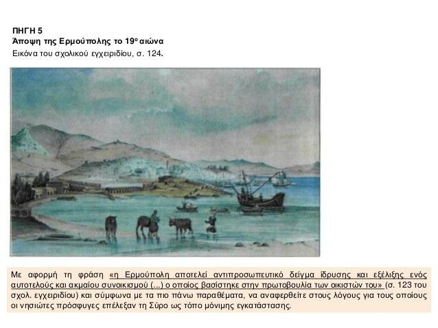 ΧΡΟΝΟΛΟΓΙΟ 1821 Οπλοφόροι Κρήτες κατέφυγαν, αρχικά σε μικρό αριθμό, στις Κυκλάδες. Από τον Οκτώβριο του 1822, Αρκετοί Χίοι...