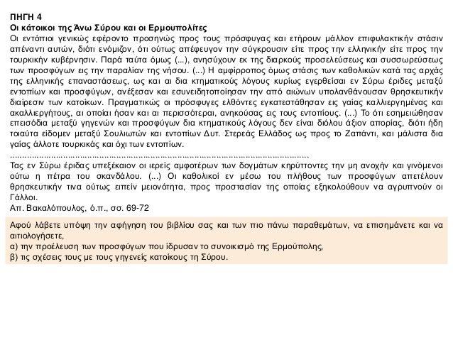 3. Πρόσφυγες από τα νησιά του Αιγαίου και την Κρήτη