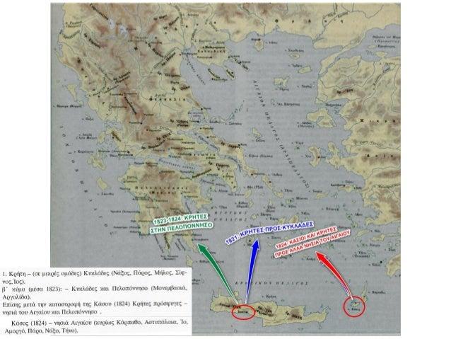 1824 Το 1824 ο σουλτάνος ήρθε σε συμφωνία με τον ηγεμόνα της Αιγύπτου Μοχάμετ Άλι, προσφέροντάς του, σε περίπτωση καταστολ...