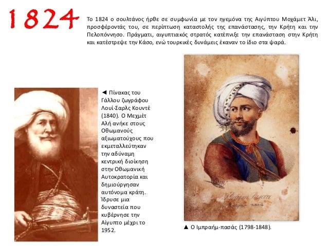 Ιστορία του Ελληνικού Έθνους, τ. ΙΒ, σ. 347