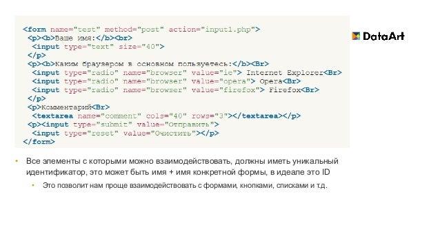 • Все элементы с которыми можно взаимодействовать, должны иметь уникальный идентификатор, это может быть имя + имя конкрет...