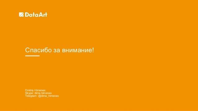 Dmitriy Himenes   Skype: dima.himenes   Telegram: @dima_himenes Спасибо за внимание!