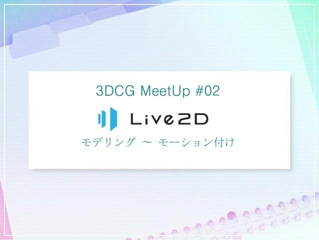 3DCG MeetUp #02 モデリング 〜 モーション付け