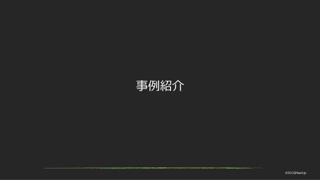 #3DCGMeetUp 事例紹介