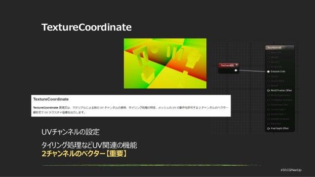 #3DCGMeetUp TextureCoordinate UVチャンネルの設定 タイリング処理などUV関連の機能 2チャンネルのベクター【重要】