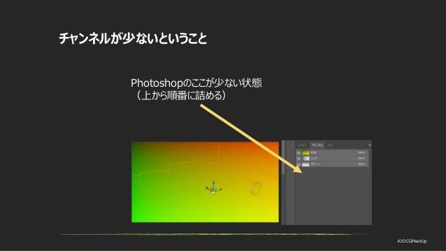 #3DCGMeetUp チャンネルが少ないということ Photoshopのここが少ない状態 (上から順番に詰める)