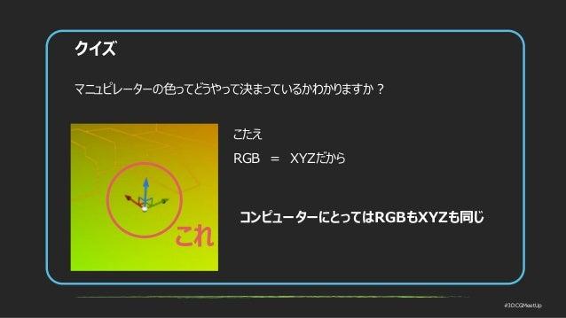 #3DCGMeetUp クイズ マニュピレーターの色ってどうやって決まっているかわかりますか? これ こたえ RGB = XYZだから コンピューターにとってはRGBもXYZも同じ