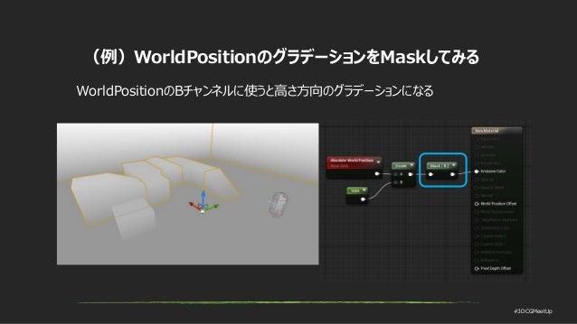 #3DCGMeetUp WorldPositionのBチャンネルに使うと高さ方向のグラデーションになる (例)WorldPositionのグラデーションをMaskしてみる