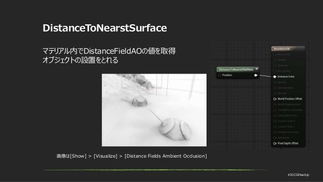 #3DCGMeetUp DistanceToNearstSurface マテリアル内でDistanceFieldAOの値を取得 オブジェクトの設置をとれる 画像は[Show] > [Visualize] > [Distance Fields A...