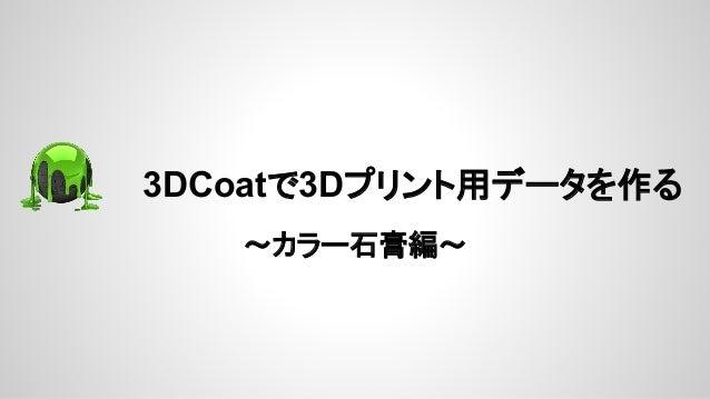 3DCoatで3Dプリント用データを作る ~カラー石膏編~