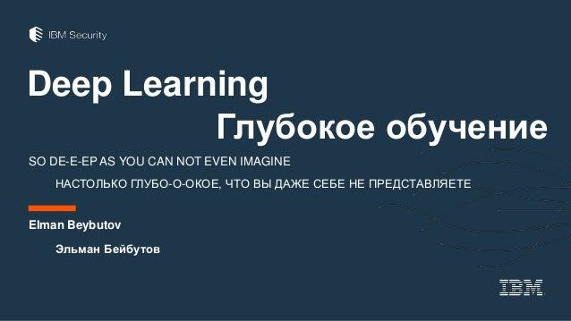 Deep Learning SO DE-E-EP AS YOU CAN NOT EVEN IMAGINE Elman Beybutov Глубокое обучение НАСТОЛЬКО ГЛУБО-О-ОКОЕ, ЧТО ВЫ ДАЖЕ ...