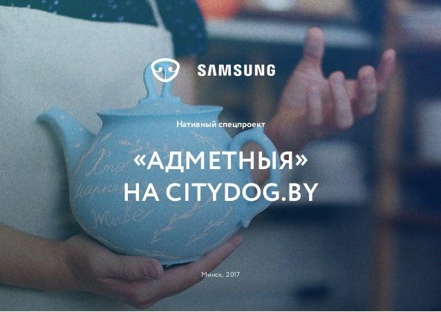 Минск, 2017 «Адметныя» на CityDog.by Нативный спецпроект