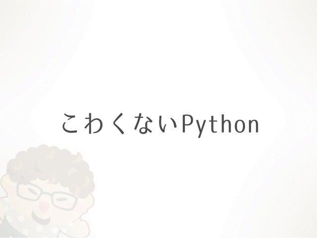 こわくないPython