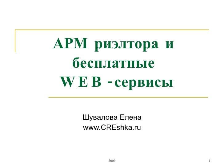АРМ риэлтора и  бесплатные  WEB-сервисы Шувалова Елена www.CREshka.ru