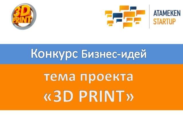 Идея клиента Сайт Телефон Соц. сети Оформление заказа 3D моделирование 3D печать модели Упаковка товара Выдача готового пр...