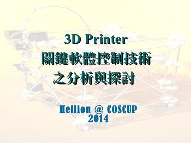 1 3D Printer3D Printer 關鍵軟體控制技術關鍵軟體控制技術 之分析與探討之分析與探討 Hellion @ COSCUP 2014