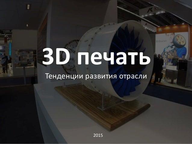 3D печать Тенденции развития отрасли 2015