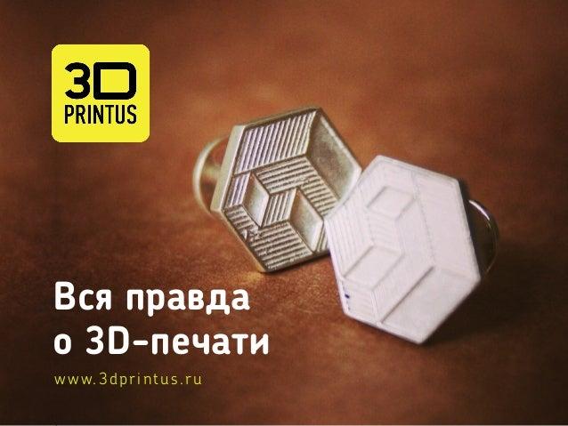 Вся правда о 3D-печати www.3dprintus.ru