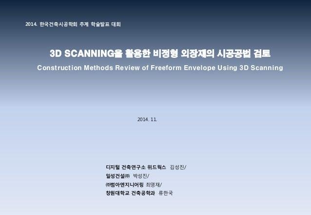 3D Scanning을 활용한 비정형 외장재 시공공법 검토