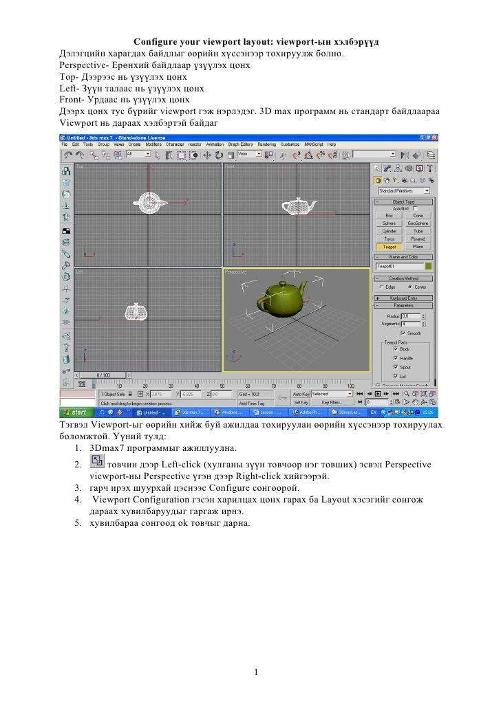 Configure your viewport layout: viewport-ын хэлбэрүүд Дэлэгцийн харагдах байдлыг өөрийн хүссэнээр тохируулж болно. Perspec...