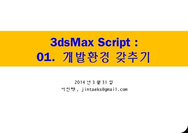 3ds maxscript 튜토리얼_20151206_서진택