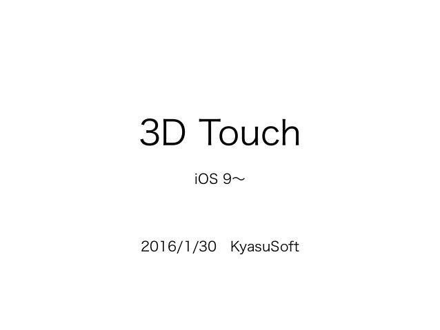 3D Touch iOS 9∼ 2016/1/30 KyasuSoft