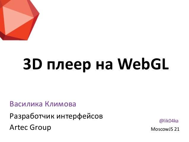 3D плеер на WebGL Василика Климова  Разработчик интерфейсов Artec Group @lik04ka MoscowJS 21