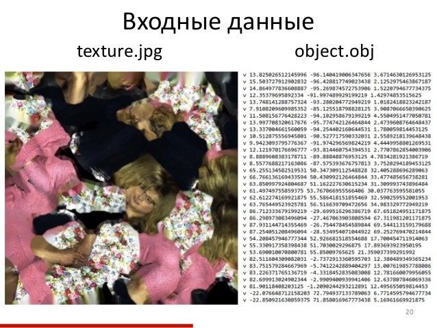 Входные данные 20 texture.jpg object.obj