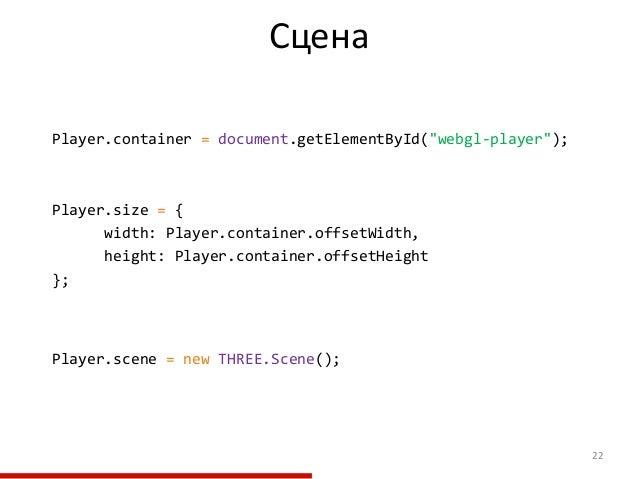 "Сцена 22 Player.container = document.getElementById(""webgl-‐player"");  Player.size = {        width: Player...."
