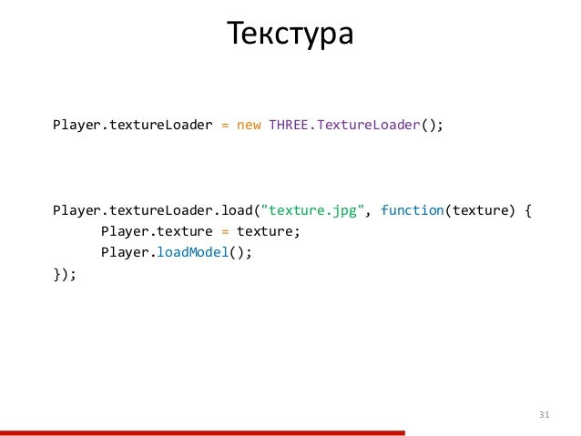 "Текстура 31 Player.textureLoader = new THREE.TextureLoader();  Player.textureLoader.load(""texture.jpg"", function(text..."