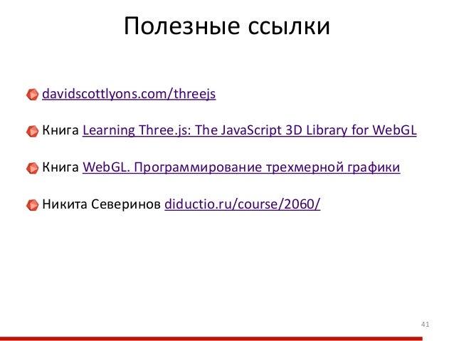 Полезные ссылки davidscottlyons.com/threejs  Книга Learning Three.js: The JavaScript 3D Library for WebGL  Книг...