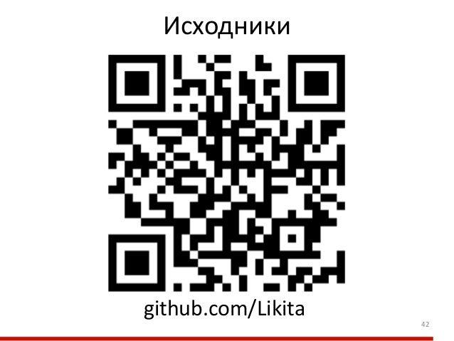 Исходники 42 github.com/Likita