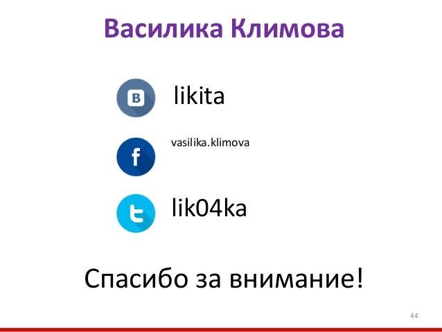 Василика Климова vasilika.klimova likita lik04ka Спасибо за внимание! 44