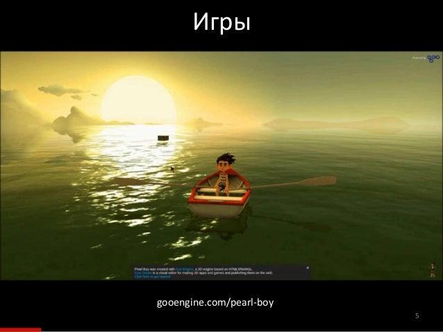Игры 5 gooengine.com/pearl-‐boy